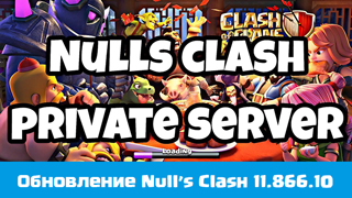 Null's Clash 11.866.10 - обновление приватного сервера Null's Clash для Clash of Clans