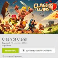 скачать clash of clans pdalife #4