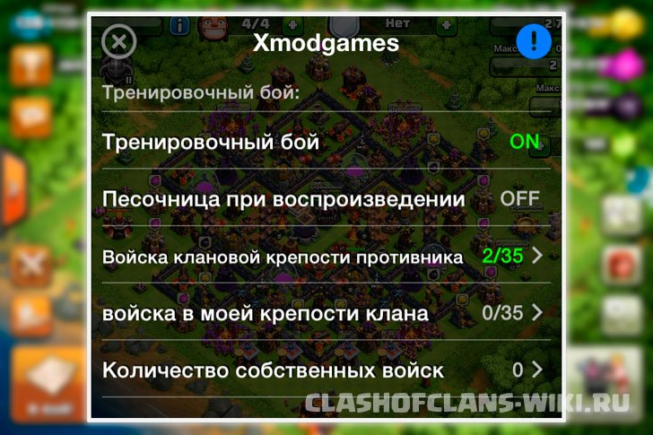 Xmod Clash Of Clans - фото 9