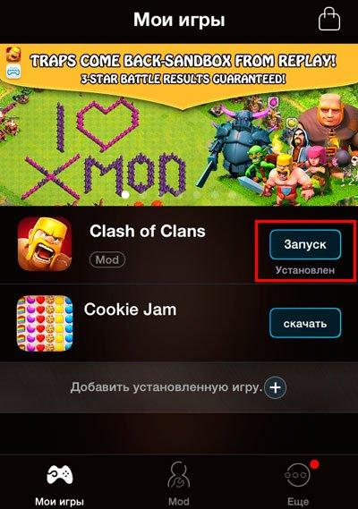 как пользоваться Xmodgames в Clash Of Clans - фото 10