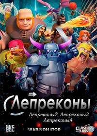 Турниры Clash of Clans в России