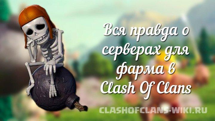 Тестовый сервер clash of clans скачать
