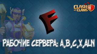 Fhx сервер Clash of Clans - скачать на андроид