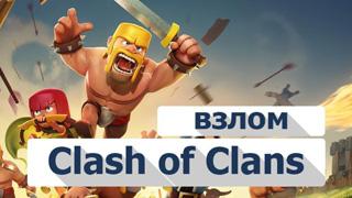 Взломанный Clash of Clans - скачать взломанная игра