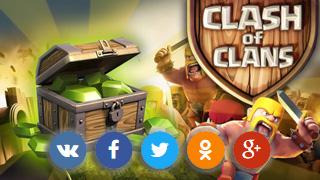 Бесплатные гемы вслед за лайк | Clash of Clans