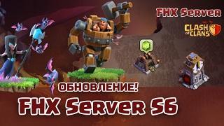Приватный Сервер  со Деревней Строителя во Clash of Clans