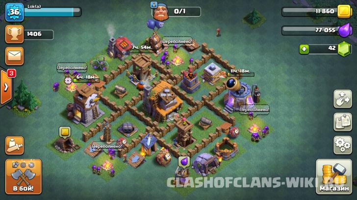 расстановка дс 4 clash of clans